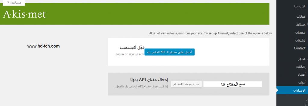 الحصول على API اضافة Akismet