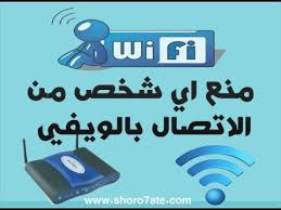 منع اي جهاز من الاتصال بالشبكة