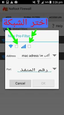 تطبيق لقطع الانترنت عن تطبيقات محددة في هاتفك