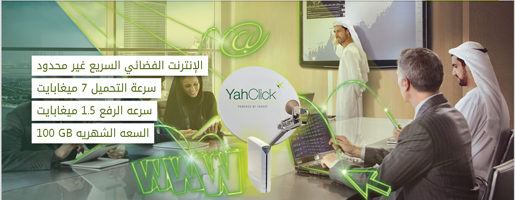 شركة Yahjo للانترنت الفضائي