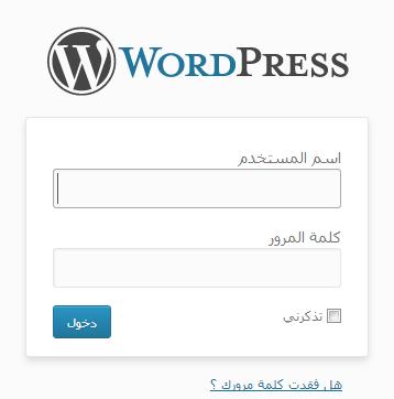 الدخول الى لوحة تحكم الووردبريس wordpress