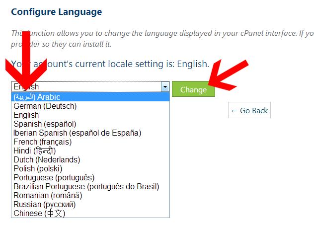 تغيير لغة لوحة التحكم cpanel
