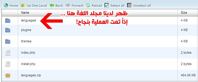 تعريب الووردبريس ورفع ملف اللغة العربية