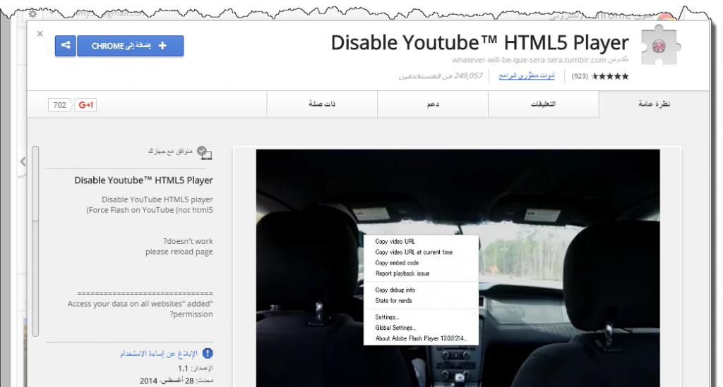 مشكله تحميل اليوتيوب من الجوجل كروم بصيغه MKV