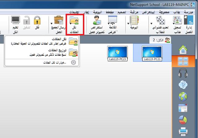 NetSupport School برنامج للتحكم ومراقبة الأجهزة عن بعد NetSupport-School-1.
