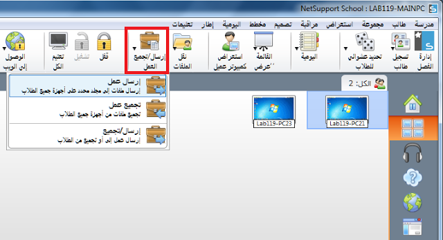 NetSupport School برنامج للتحكم ومراقبة الأجهزة عن بعد NetSupport-School-2.
