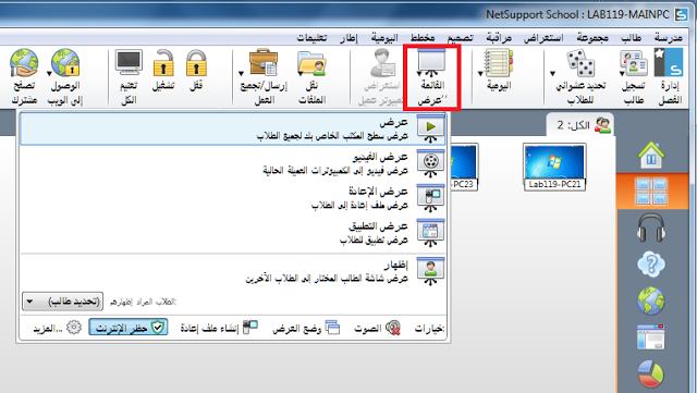 NetSupport School برنامج للتحكم ومراقبة الأجهزة عن بعد NetSupport-School-3.