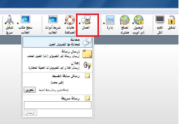 NetSupport School برنامج للتحكم ومراقبة الأجهزة عن بعد NetSupport-School-4.