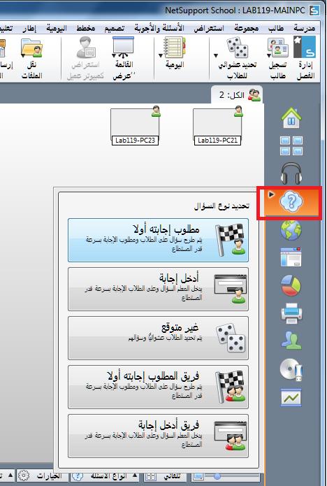 NetSupport School برنامج للتحكم ومراقبة الأجهزة عن بعد NetSupport-School-6.