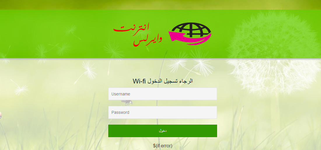صفحة وايرلس هوتسبوت لتسجيل الدخول للشبكة