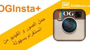 OGInsta +Instagram