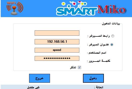 برنامج Smart-Miko