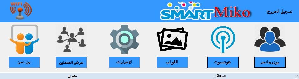 برنامج Smart-Miko لطباعة كروت اليوزر مانجر