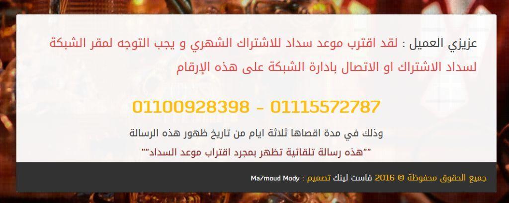 صفحة رمضان هوتسبوت للشبكات