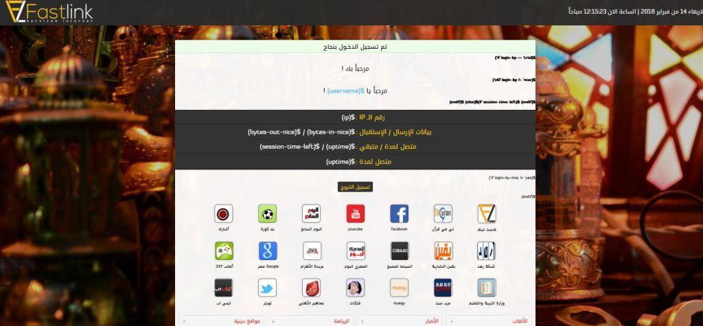 صفحة هوتسبوت لشهر رمضان المبارك