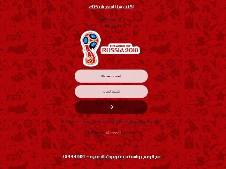 صفحة هوتسبوت كأس العام