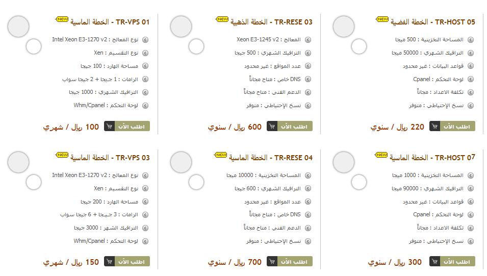 مجموعة ترايد هوست للاستضافة وخدمات الويب2