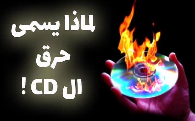 إكتشف سبب تسمية نسخ البيانات على (CD) بالحرق !!