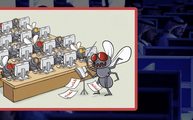 تعرف على مصطلح الذباب الإلكتروني E-flies
