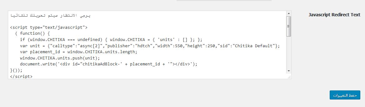 Javascript Redirect Text