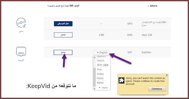طريقة سهلة تمكنك من تحميل فيديوهات اليوتيوب مع الترجمة