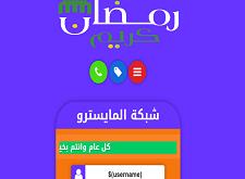 صفحة هوتسبوت رمضان