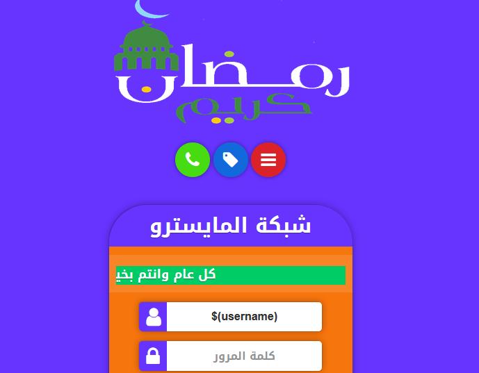 صفحة هوت اسبوت لشهر رمضان المبارك