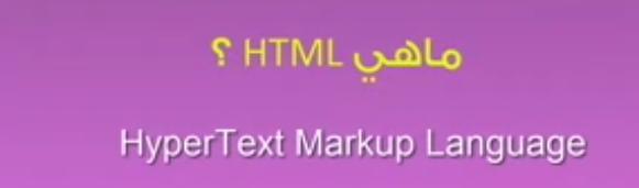 اساسيات برمجة مواقع الويب