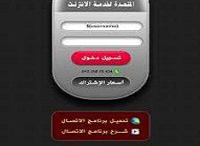 صفحة تسجيل دخول مختلفة لمستخدمي الجوال