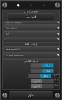 اعدادات تطبيق يور فريدوم