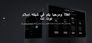 تنزيل صفحات هوت اسبوت مايكروتك تدعم اللغة العربية وسريعه ومتجاوبة للشبكات