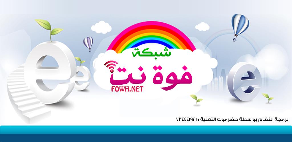 صفحة حماية ماكات المشتركين بشبكات الواي فاي مجانا من حضرموت التقنية للشبكات