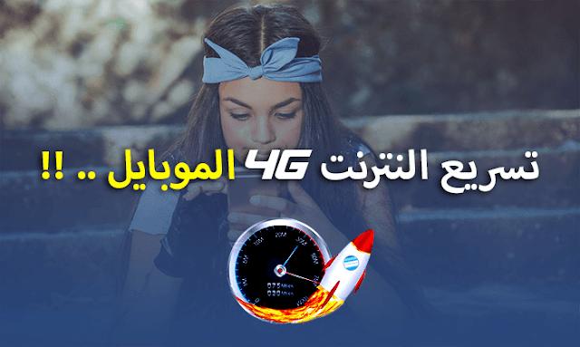 تسريع 4G/3G في الجوال ودمجهم بالانترنت لتسريع انترنت الهاتف المحمول الخاص بك