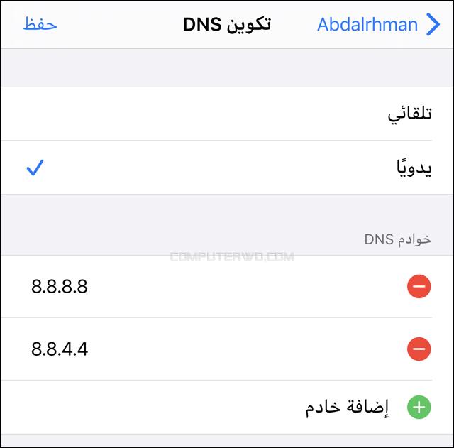 بالصور شرح تغير الـ DNS في هاتف الايفون